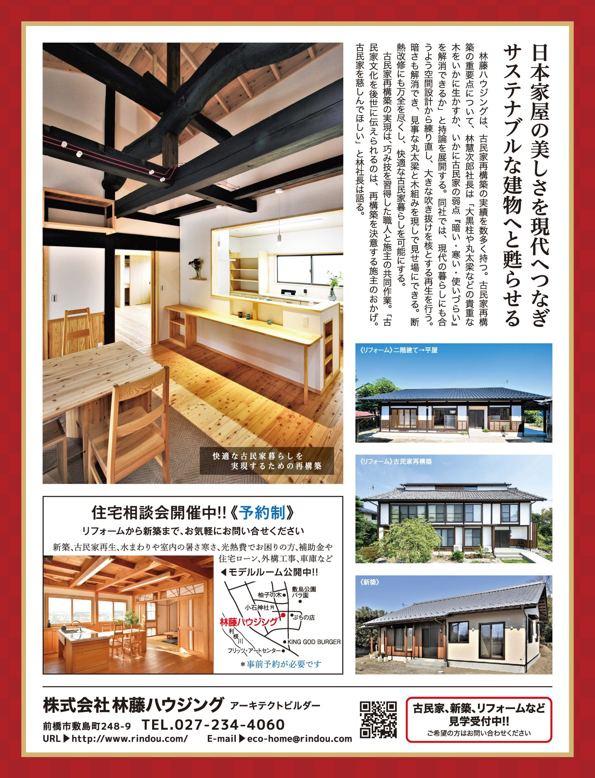 日本家屋の美しさを現代へつなぎさすてなぶるサステナブルな建物へと蘇らせる